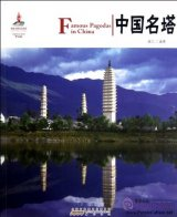 Chinese Red: Famous Pagodas In China