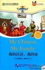 Friends: Chinese Graded Readers Level 3: My Chinese, My Family (with CD)