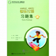 Happy Chinese (Chinese for GCSE, Kuaile Hanyu) Volume 3 - Test Package (with MP3)