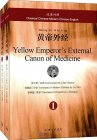 Yellow Emperor's External Canon of Medicine (Classical Chinese - Modern Chinese - English) 2 Vols