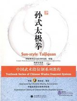 Textbook Series of Chinese Wushu Duanwei System: Sun-style Taijiquan (with DVD)