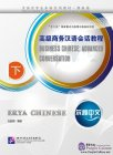 Erya Chinese: Business Chinese Advanced Conversation III (with 1 MP3)