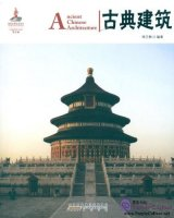 Chinese Red: Ancient Chinese Architecture