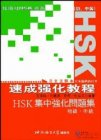 An Intensive Course of HSK (Elementary and Intermediate) - Japanese Edition