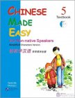 CHINESE MADE EASY TEXTBOOK: For Non-native Speakers (5) (with CD)