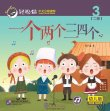 Smart Cat Graded Chinese Reader (for Kids) Level 2 vol.3: 一个两个三四个