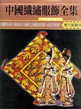 Corpus of Chinese Fabric, Embroidery and Finery: Historical Costumes Vol 1