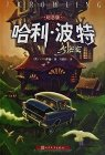 Harry Potter and the Chamber of Secrets (Chinese Version)