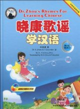 Dr. Zhou's Rhymes for Learning Chinese (Book 2), with 2 MP3