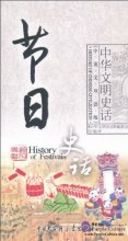 History of Chinese Civilization: History of Festivals