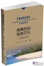 Hainan Tourism Customs and Cultures
