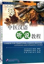 Chinese For Traditional Chinese Medicine: Listening and Speaking Course