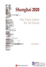 Shanghai 2020: The City's Vision for Its Future