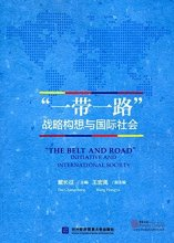 """THE BELT and ROAD"" INITIATIVE and INTERNATIONAL SOCIETY"