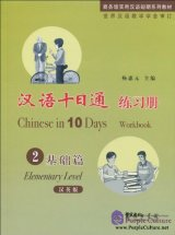 Chinese in 10 Days: 2 Elementary Level Workbook
