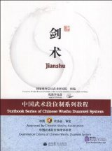 Textbook Series of Chinese Wushu Duanwei System: Jianshu