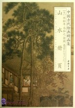 Selected Ancient Chinese Paintings: Album of Painting and Calligraphy (Liu Songnian Ma Hezhi Xiao Zhao Hui Chong [Song Dynasty])
