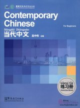 Contemporary Chinese: Exercise Book (For Beginners)