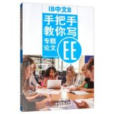 IB Chinese B: How to write a Extended Essay