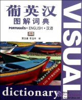 Visual Dictionary (Portuguese, English, Chinese)