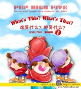 PEP High Five: Pre-school Illustrated Chinese for Kids (Level Two Book 1): What's This?What's That?