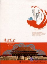Daily Readings of Chinese Culture: Architecutre Culture