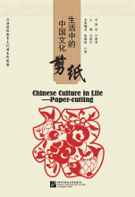 Chinese Culture In Life: Paper-cutting