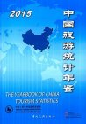 The Yearbook of China Tourism Statistics 2015