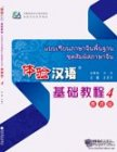 Experiencing Chinese: Elementary (Thai Version) 4