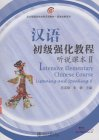Intensive Elementary Chinese Course Listening and Speaking II (With CD)