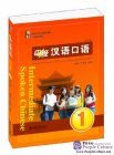 Intermediate Spoken Chinese (Third Edition) Vol 1