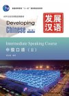 Developing Chinese (2nd Edition) Intermediate Speaking Course II