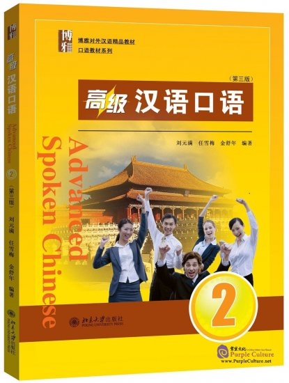Advanced Spoken Chinese (3rd Edition) Vol 2 (with MP3) - Click Image to Close