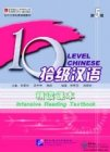 Ten Level Chinese (Level 5): Intensive Reading Textbook