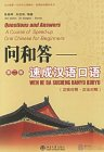 Questions and Answers: A Course of Speed-up Oral Chinese for Beginners (2nd edition with CD) (Chinese-English, Chinese-French)