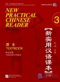 New Practical Chinese Reader (2nd Edition) vol.3 Textbook with MP3