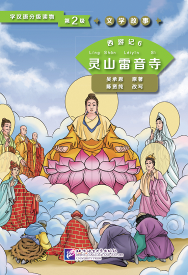 Graded Readers for Chinese Language Learners (Level 2 Literary Stories) Journey to the West (6) The Leiyin Temple - Click Image to Close