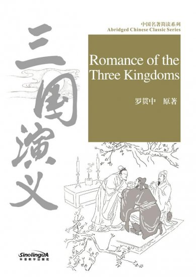 Abridged Chinese Classic Series: Romance of the Three Kingdoms - Click Image to Close