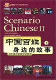 Scenario Chinese II with 2 DVD + 1 MP3