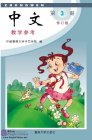 Zhong Wen / Chinese Instructor's Manual Vol 3 (PDF) (Revised Edition)