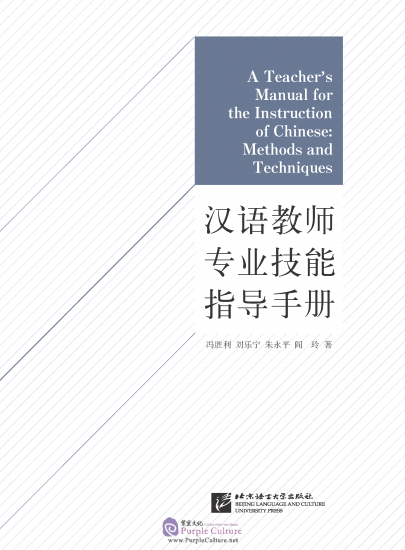 A Teacher's Manual for the Instruction of Chinese: Methods and Techniques - Click Image to Close
