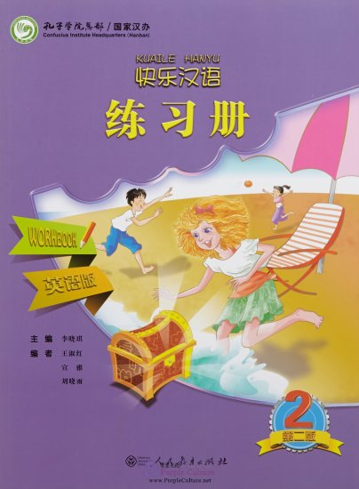 Kuaile Hanyu Happy Chinese (2nd Edition) Vol 2 - Workbook - Click Image to Close