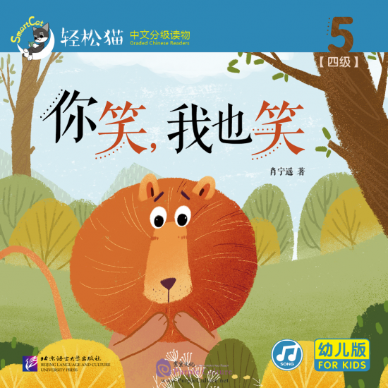 Smartcat Graded Chinese Readers (For Kids): You Smile, and I Smile Too (Level 4, Book 5) - Click Image to Close