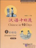 Chinese in 10 Days: Elementary Level 2