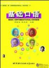 A Series of Conversational Chinese - Basic Conversational Chinese