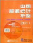 China Energy Statistical Yearbook 2011 (with 1 CD-ROM)
