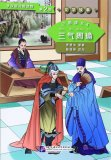 Graded Readers for Chinese Language Learners (Level 2 Literary Stories) Romance of Three Kingdoms (4)