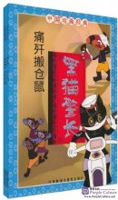 Stories of Chinese Classic Cartoon: Black Cat Detective (5 Books)
