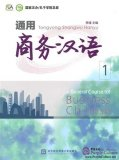 A General Course for Business Chinese 1 (with 1 CD)