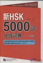 A Dictionary of 5000 Graded Words for New HSK (Level 1, 2 &3) with 1CD